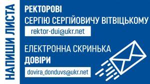 пошта ректора дондувс вітвіцького с.с.