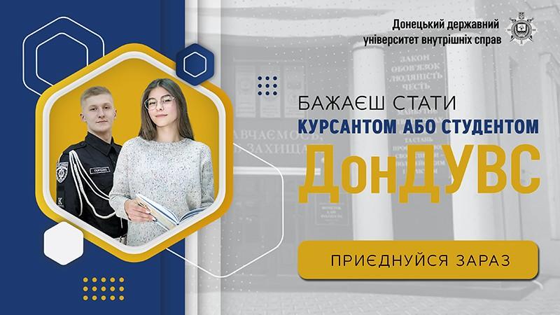 дондувс навчання курсант студент вступ 2021